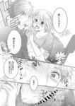 漫画家と秘恋トラップ1.jpg