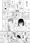漫画家と秘恋トラップ2.jpg